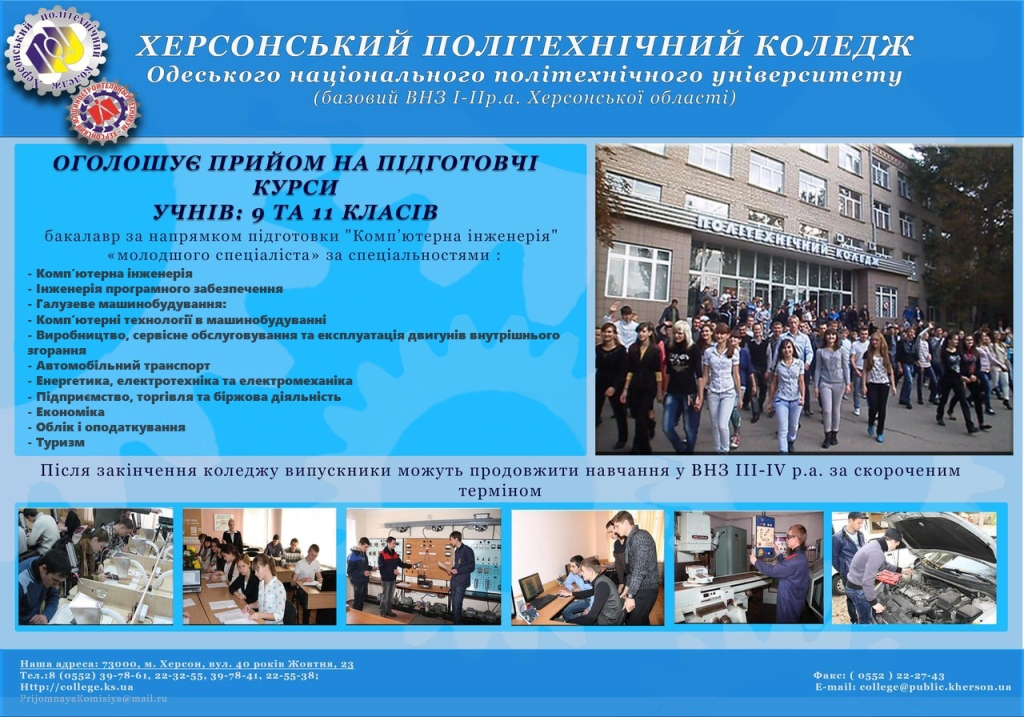 http://college.ks.ua/ckfinder/userfiles/images/%D0%93%D0%BE%D1%82%D0%BE%D0%B2%D0%BE%281%29.jpg